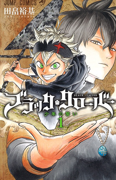 Black Clover cover