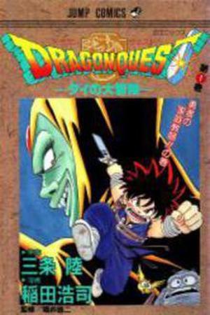 Dragon Quest: Dai no Daibouken cover