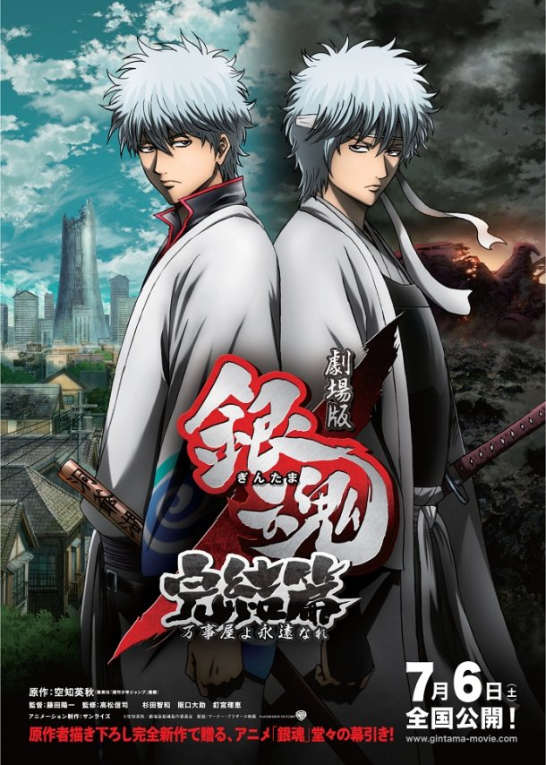 Gintama cover