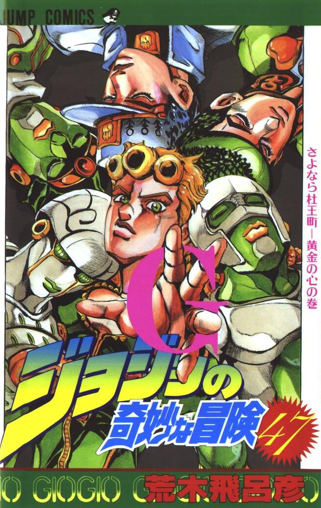 JoJo's Bizarre Adventure cover