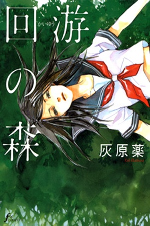 Kaiyuu no Mori cover