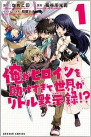 Ore ga Heroine o Tasukesugite Sekai ga Little Mokushiroku!? cover