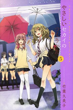 Yasashii Sekai no Tsukurikata cover