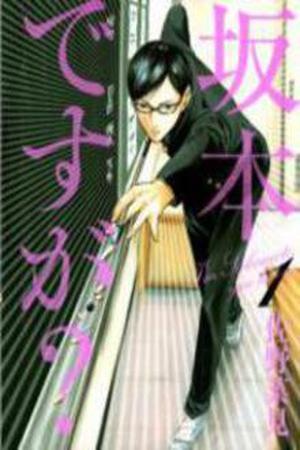 Sakamoto Desu Ga cover