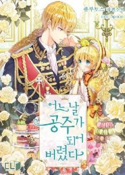 Princesa encantadora cover