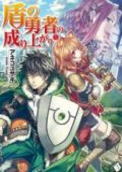 Tate no Yuusha no Nariagari cover