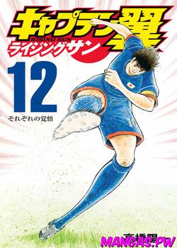 Captain Tsubasa - Rising Sun cover
