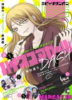 High Score Girl DASH cover
