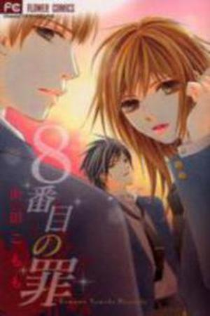 8 banme no tsumi cover